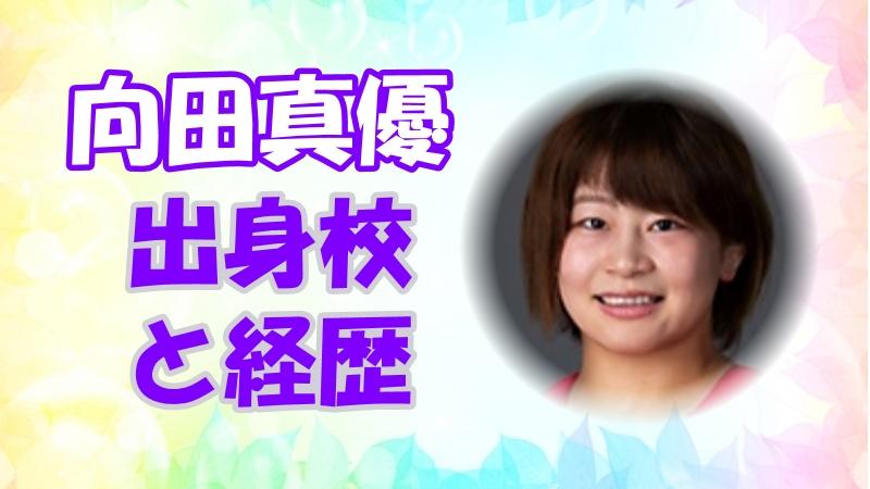向田真優の学歴や経歴を紹介!出身高校や大学情報(東京五輪レスリング53kg級(女子))