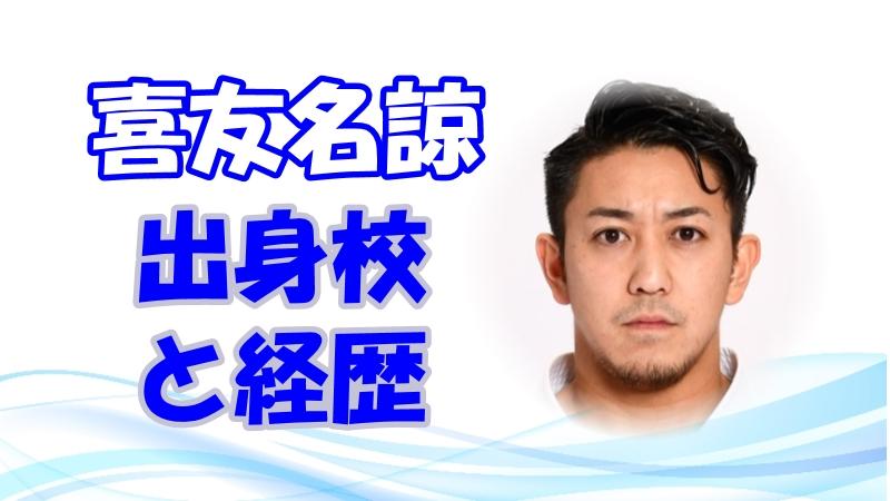 喜友名諒の学歴や経歴を紹介!出身高校や大学情報(東京五輪空手形(男子))