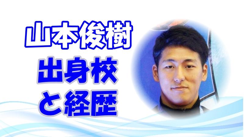 山本俊樹の学歴や経歴を紹介!出身高校や大学情報(東京五輪ウエイトリフティング男子96kg級)