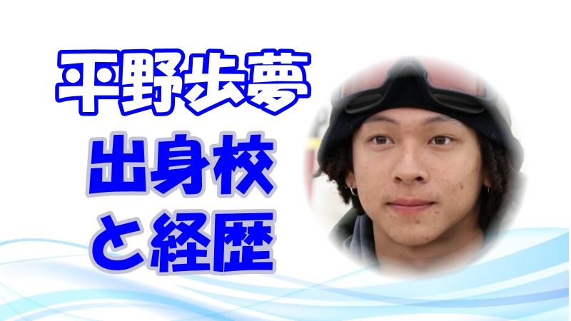 平野歩夢の学歴や経歴を紹介!出身高校や大学情報(東京五輪スケートボードパーク(男子))