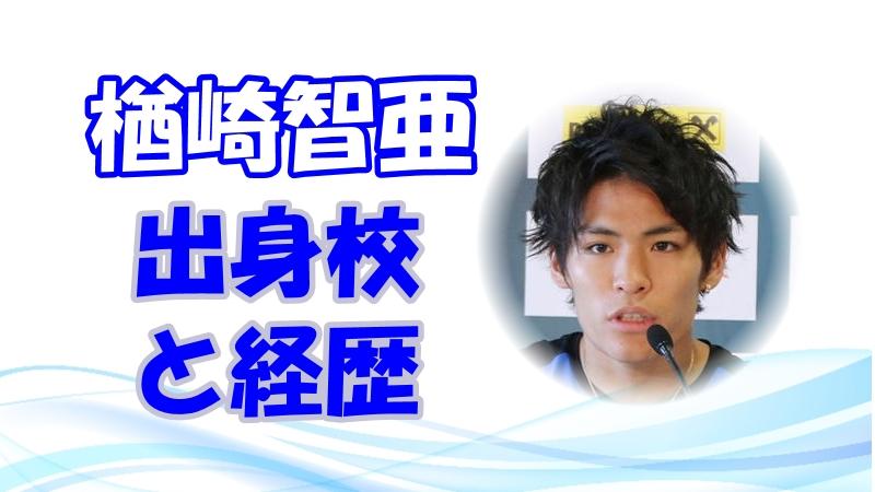 楢崎智亜の学歴や経歴を紹介!出身高校や大学情報(東京五輪クライミング(男子))