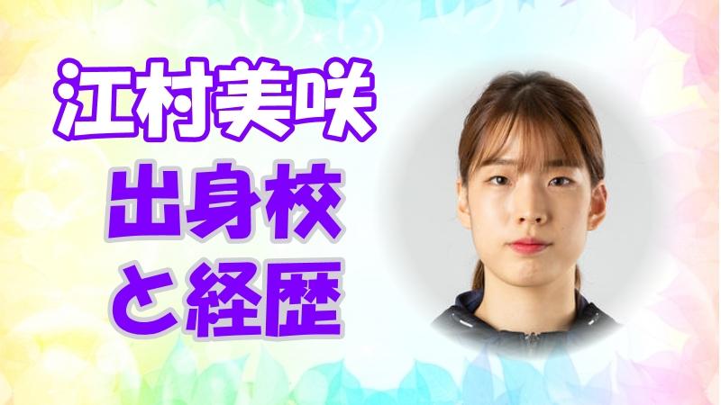 江村美咲の学歴や経歴を紹介!出身高校や大学情報(東京五輪フェンシングサーブル(女子))