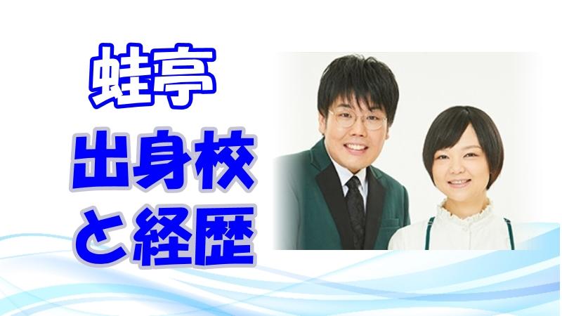 蛙亭の経歴とメンバー中野周平・岩倉美里の学歴や出身校(M-1)