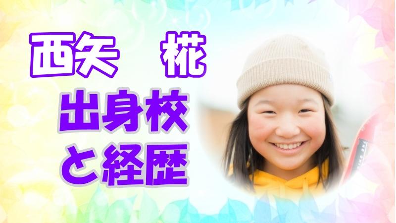 西矢 椛の学歴や経歴を紹介!出身校やご家族情報(東京五輪スケートボードストリート(女子))