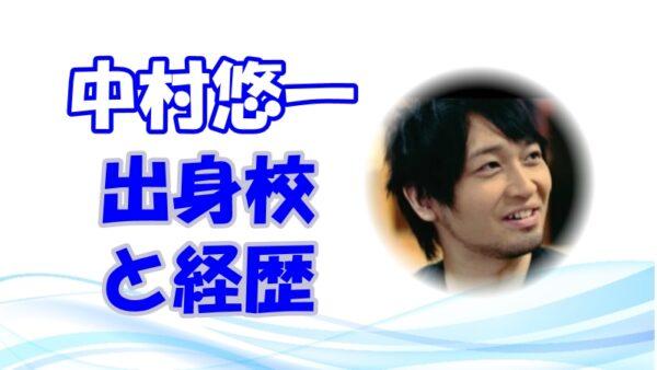中村悠一の声優経歴と学歴を調査!出身高校や過去キャラの情報も紹介
