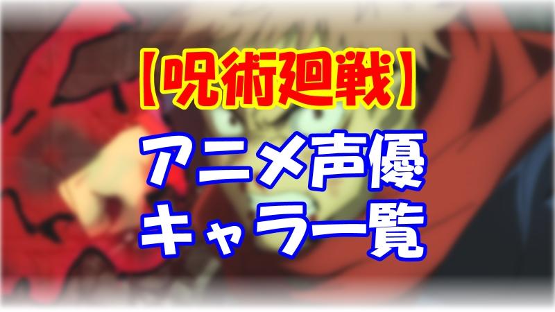 【呪術廻戦】アニメ声優とキャラ一覧の解説