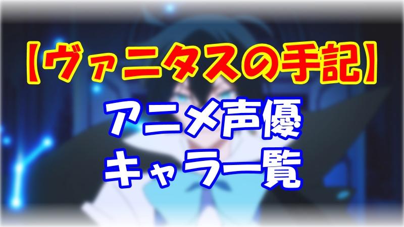 【ヴァニタスの手記】アニメ声優とキャラ一覧の解説