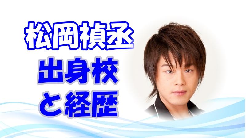 松岡禎丞 声優のきっかけと出身高校!経歴とキャラも調査