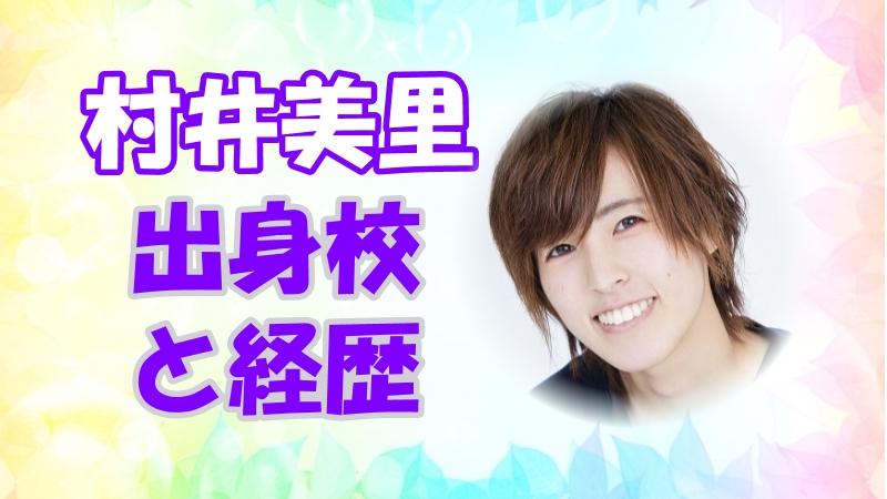 村井美里 声優のきっかけと出身高校!経歴とキャラも調査