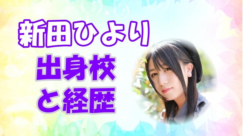 新田ひより 声優のきっかけと出身高校!経歴とキャラも調査