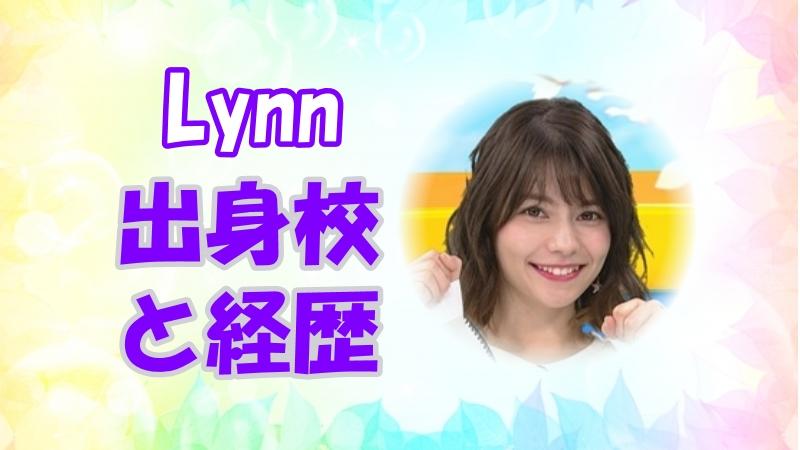 Lynn 声優のきっかけと出身高校!経歴とキャラも調査