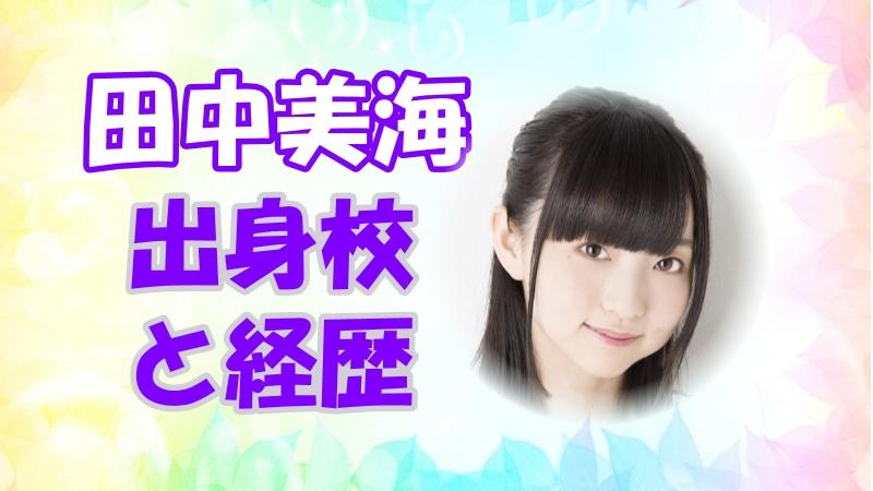 田中美海 声優のきっかけと出身高校!経歴とキャラも調査