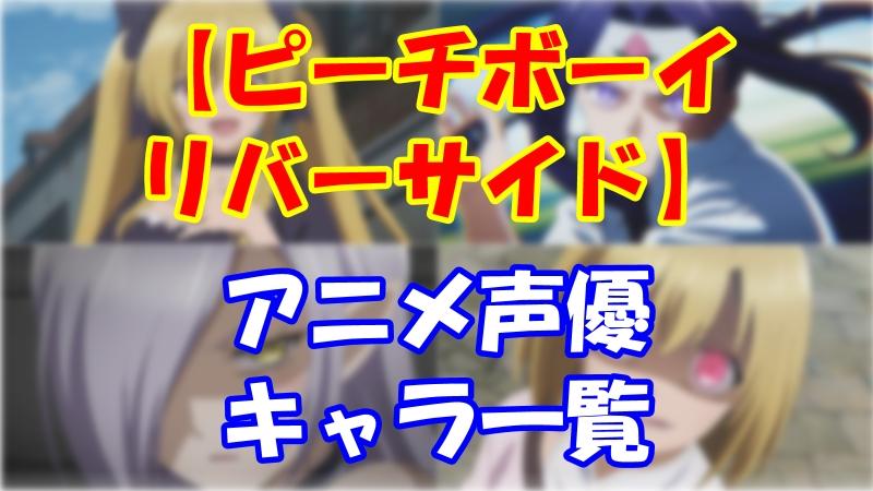 【ピーチボーイリバーサイド】アニメ声優とキャラ一覧の解説