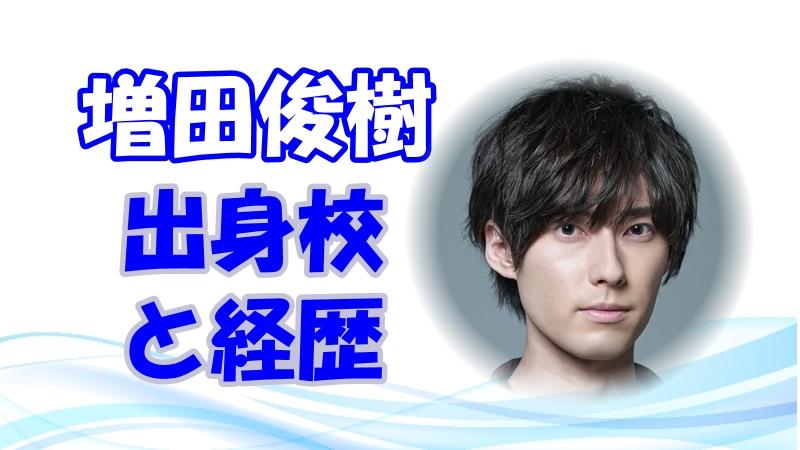 増田俊樹 声優のきっかけと出身高校!経歴とキャラも調査