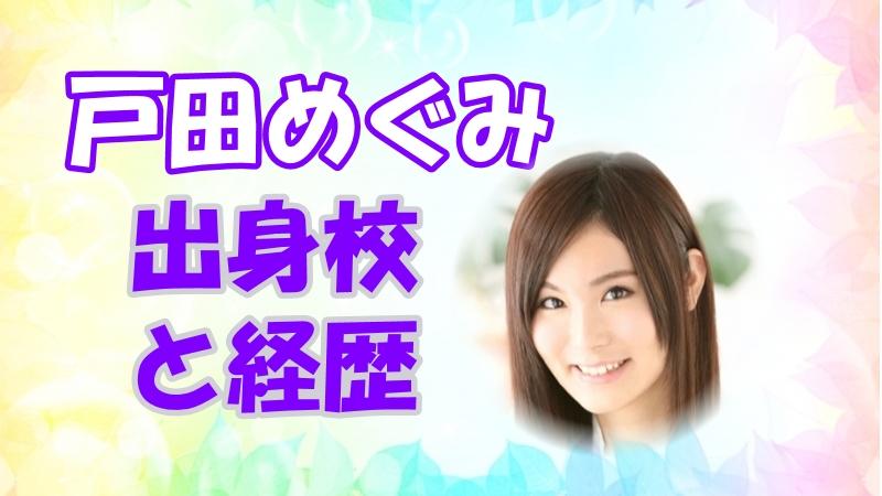 戸田めぐみ 声優のきっかけと出身高校!経歴とキャラも調査