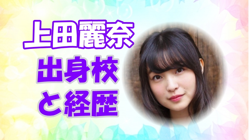 上田麗奈 声優のきっかけと出身高校!経歴とキャラも調査