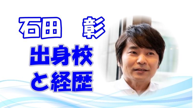 石田彰の出身高校や声優経歴は?過去キャラや予定作品も調査!