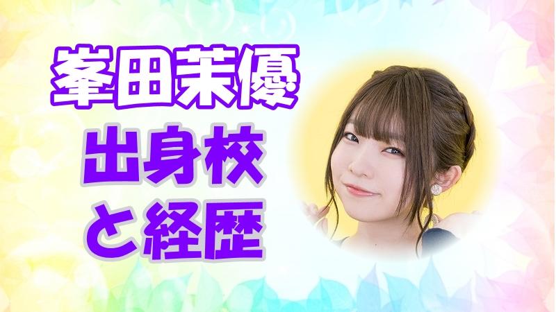 峯田茉優の出身高校や声優経歴は?過去キャラや予定作品も調査!