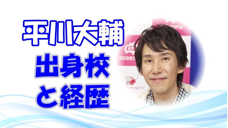 平川大輔の出身高校や声優経歴は?過去キャラや予定作品も調査!