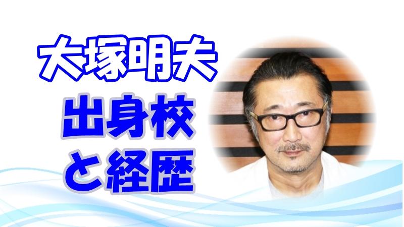 大塚明夫 出身大学・高校や声優経歴!出演キャラも調査