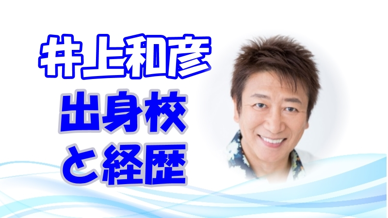 井上和彦 声優のきっかけと出身高校!経歴とキャラも調査