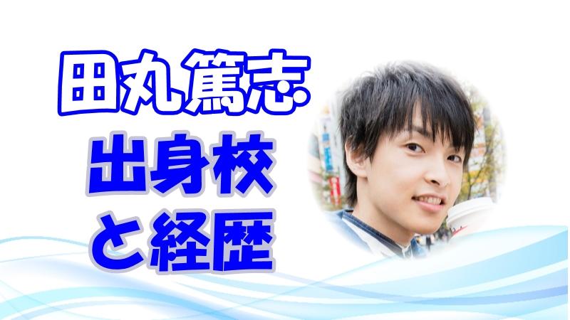 田丸篤志 声優のきっかけと出身高校!経歴とキャラも調査