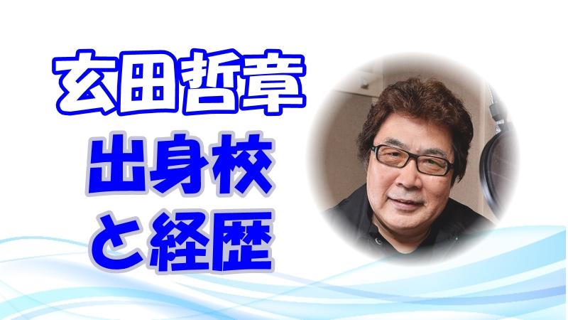 玄田哲章 出身大学・高校や声優経歴!出演キャラも調査