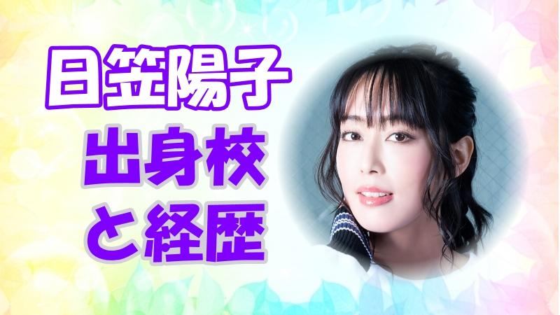 日笠陽子 声優のきっかけと出身高校!経歴とキャラも調査