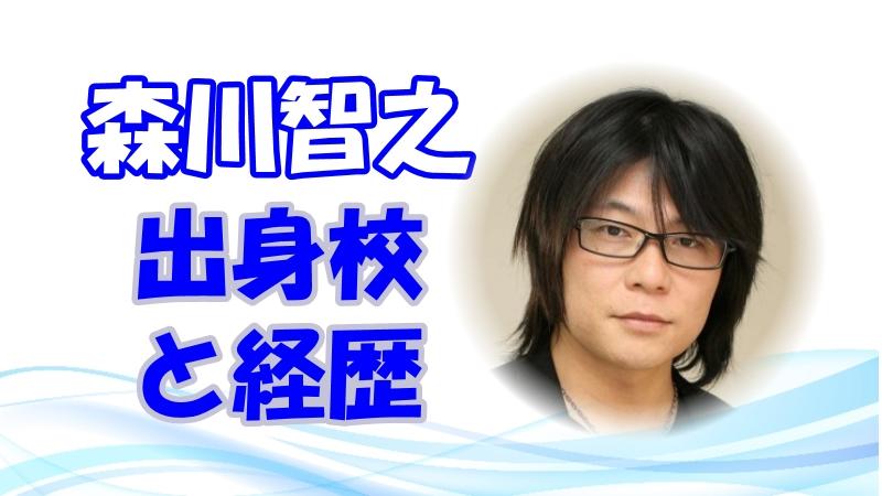 森川智之 声優のきっかけと出身高校!経歴とキャラも調査