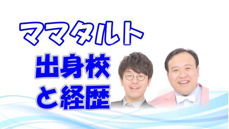 【ママタルト】檜原洋平・大鶴肥満の出身高校・経歴 (M1)