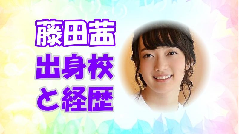 藤田茜 声優のきっかけと出身高校!経歴とキャラも調査