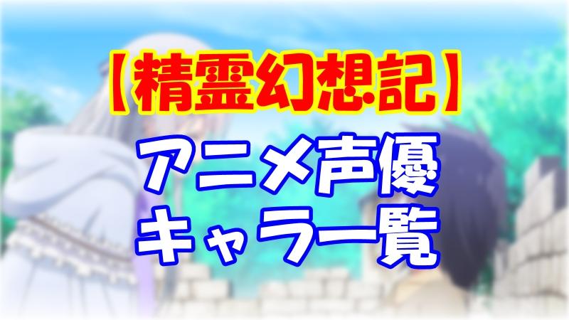【精霊幻想記】声優とアニメキャラ一覧の解説