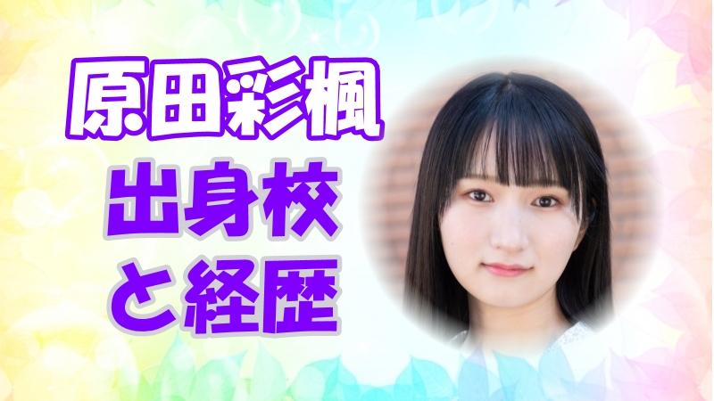 原田彩楓 声優のきっかけと出身高校!経歴とキャラも調査