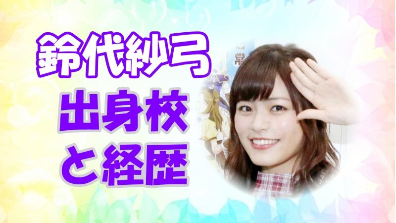 鈴代紗弓 声優のきっかけと出身高校!経歴とキャラも調査