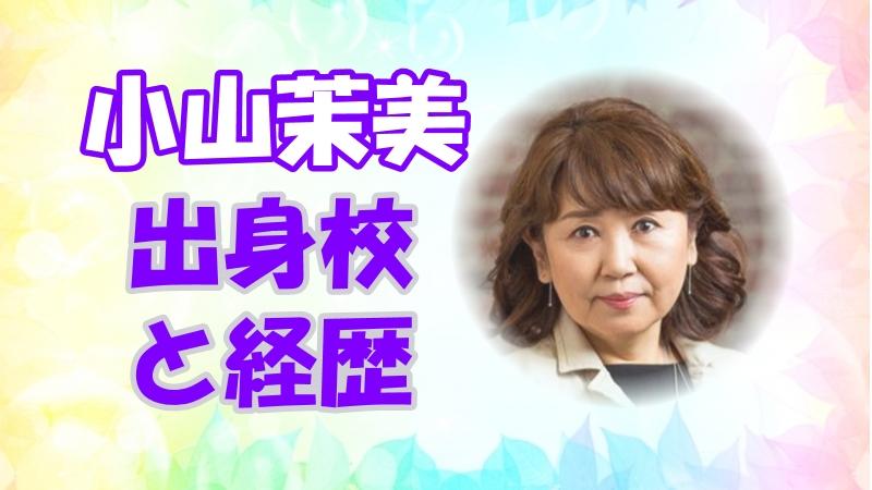 小山茉美 声優のきっかけと出身高校!経歴とキャラも調査