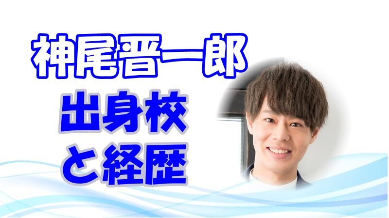 神尾晋一郎 声優のきっかけと出身高校!経歴とキャラも調査