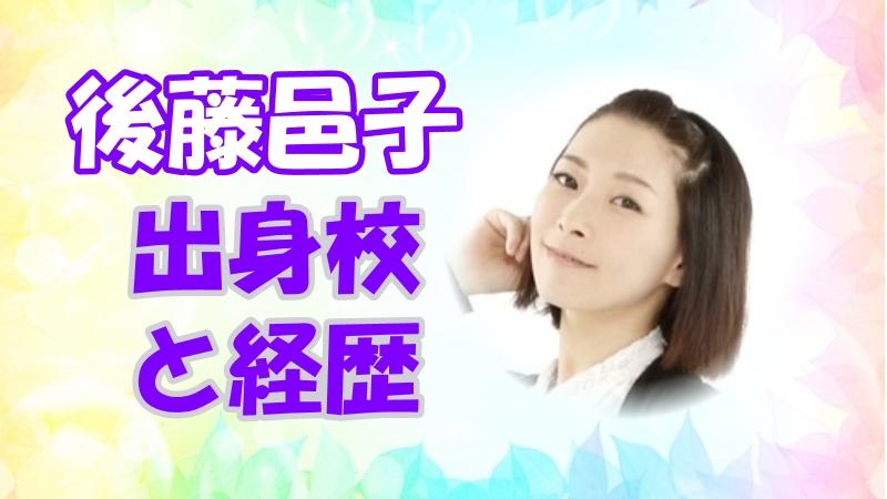 後藤邑子 声優のきっかけと出身高校!経歴とキャラも調査
