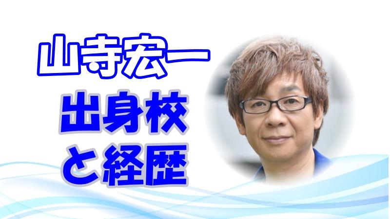 山寺宏一 声優のきっかけと出身高校!経歴とキャラも調査