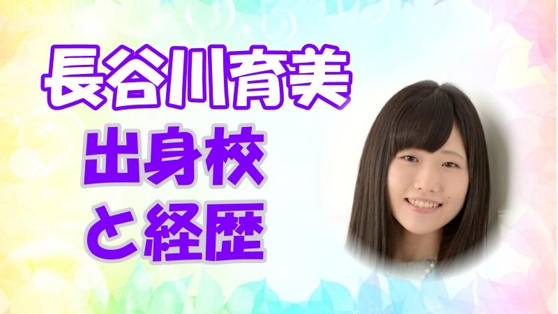長谷川育美 声優のきっかけと出身高校!経歴とキャラも調査