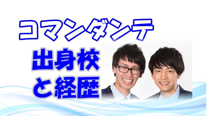 【コマンダンテ】 石井輝明・安田邦祐の出身高校・経歴 (M1)