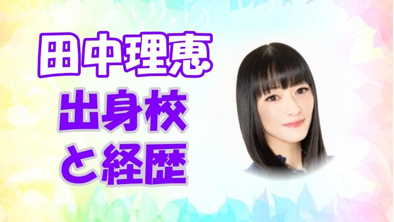田中理恵 出身大学・高校や声優経歴!出演キャラも調査