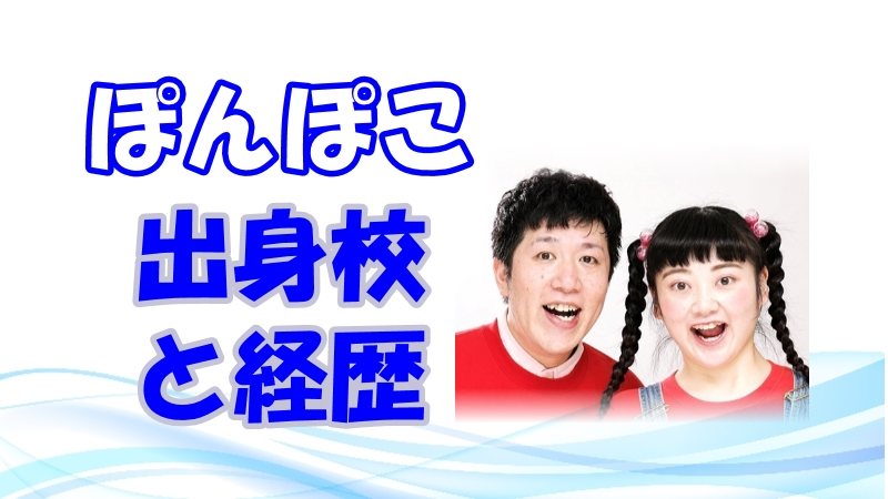 【ぽんぽこ】髙木ひとみ○・そえじまひできの出身高校・経歴 (M1)