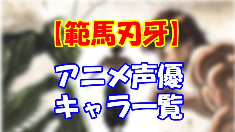 【範馬刃牙】声優とアニメキャラ一覧の解説
