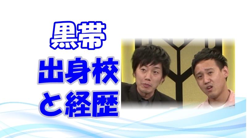 【黒帯】 てらうち・大西進の出身高校・経歴 (M1)
